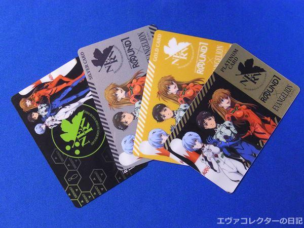 ラウンドワン エヴァコラボ期間限定 会員カード 全4種