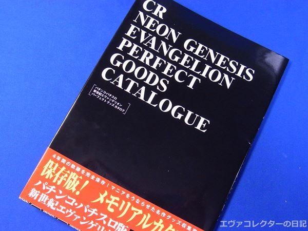 パチンコ エヴァンゲリオンシリーズのグッズを載せたカタログ