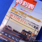 エヴァ新幹線やアニメと鉄道を特集した「JTB 時刻表」2016年1月号を買ってきました