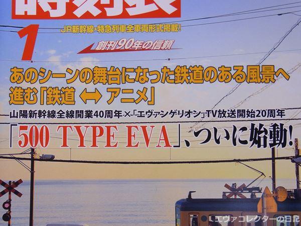 「500 TYPE EVA」について特集されたJTB時刻表2016年1月号