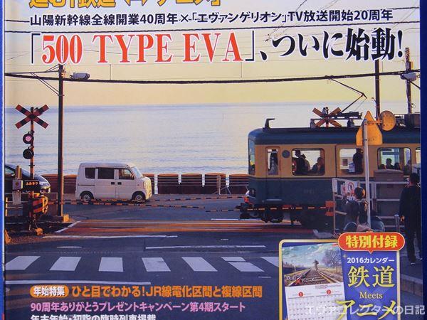 スラムダンクで有名な江ノ島電鉄・鎌倉高校前駅が表紙を飾ったJTBの時刻表
