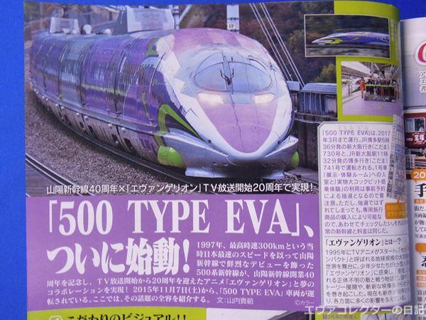 エヴァ新幹線の特集記事。JTB時刻表