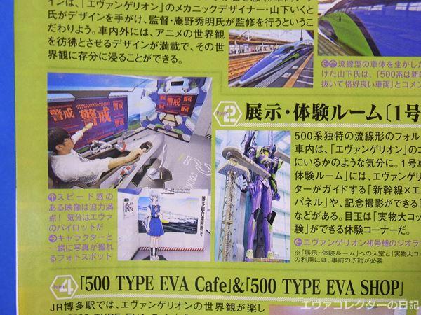 エヴァ新幹線の展示物の紹介
