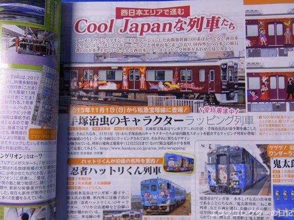 アニメのラッピング電車を特集したJTB時刻表の記事