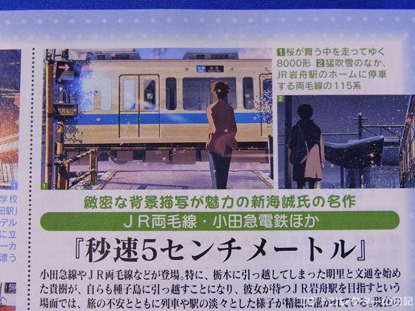 秒速5センチメートルに登場した鉄道の紹介記事