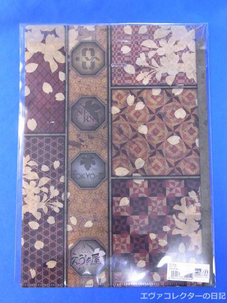 まるで箱根町の伝統工芸品・寄木細工のようなデザインをしたエヴァンゲリオンのクリアファイル