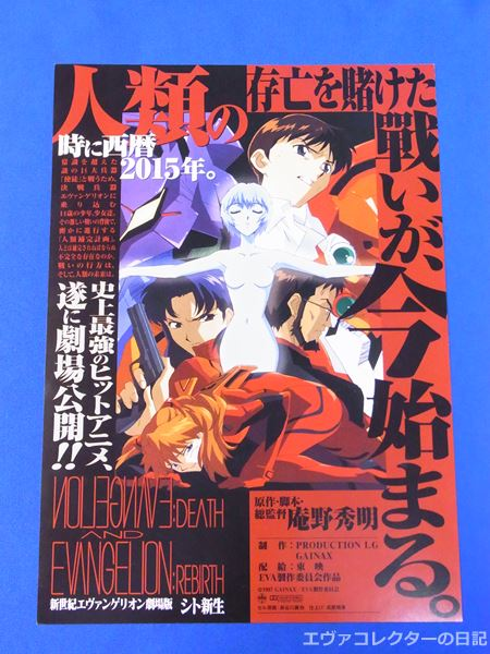 長谷川眞也によるエヴァンゲリオン劇場版シト新生のポスター・チラシのイラスト