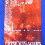 エヴァグッズ No.797 『新世紀エヴァンゲリオン劇場版 Air/まごころを、君に』B5チラシ