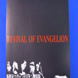 『REVIVAL OF EVANGELION』 映画宣伝用チラシ