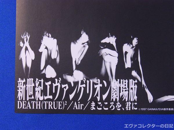 戸崎美和によるエヴァのポスター写真