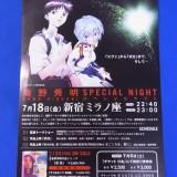 2003年7月に新宿ミラノ座で開催された庵野秀明スペシャルナイトの宣伝用チラシ