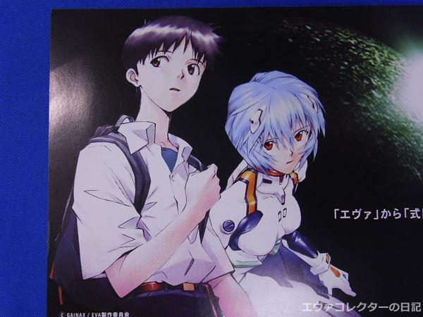 貞本義行氏による綾波レイと碇シンジのイラスト。庵野秀明スペシャルナイトのチラシにある