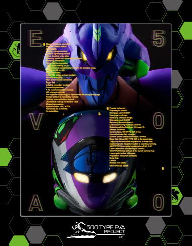 500 TYPE EVA 3Dアートフレーム