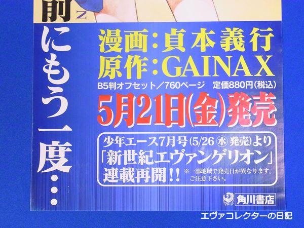 199年に連載を再開した貞本エヴァの宣伝用書店向けポスター