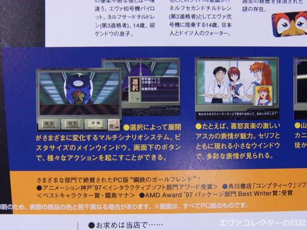 セガサターン版鋼鉄のガールフレンド ゲームシステム紹介