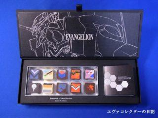 エヴァグッズ No.815 「EVA×Tokyo Chocolate ~ エヴァンゲリオンチョコレート」