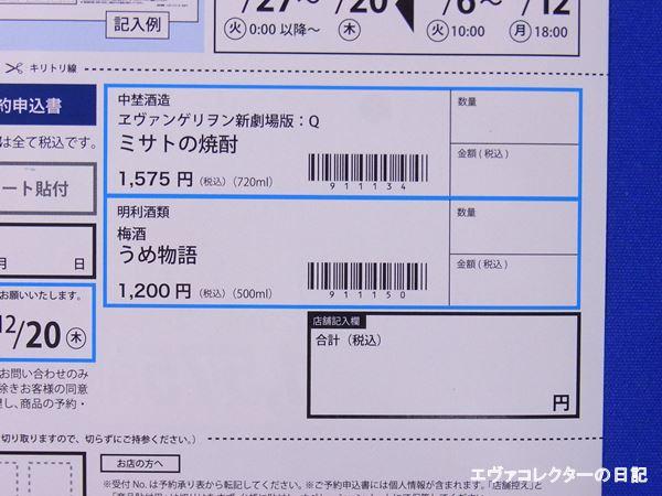 s-R1018320