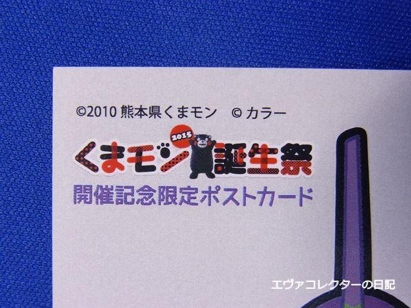 くまモン誕生祭2015記念ポストカード