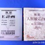 エヴァグッズ No.821~822 カードダスマスターズオフィシャルバインダー 第1~2弾