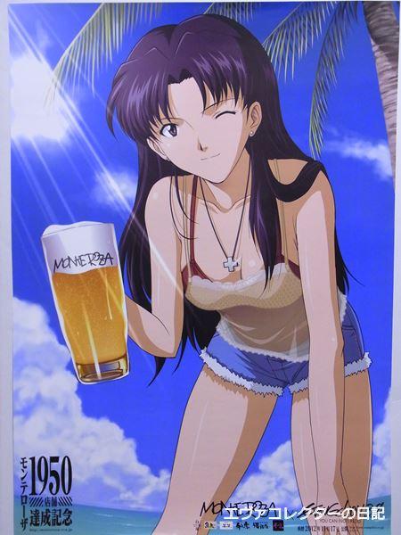 ビールを持ったミサトのポスター。キャンギャル風