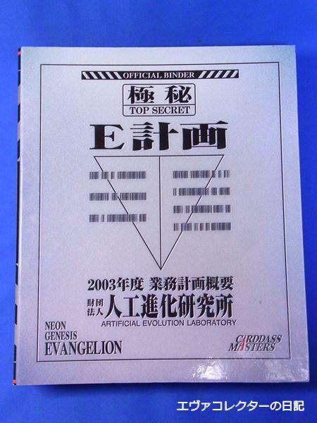 バンダイから発売されたカードダスマスターズオフィシャルバインダー E計画デザイン