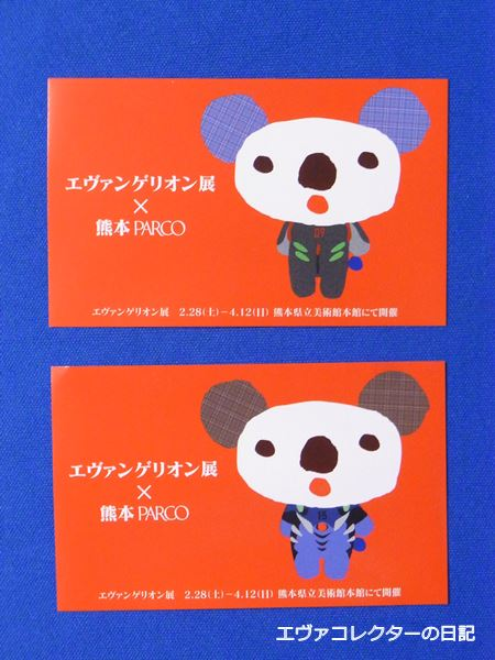 シンジとアヤナミレイの格好をしたパルコのマスコットキャラクター・パルコアラ
