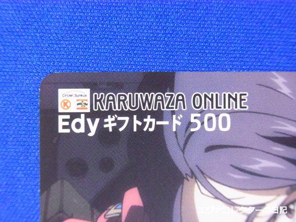 エヴァのedyギフトカード