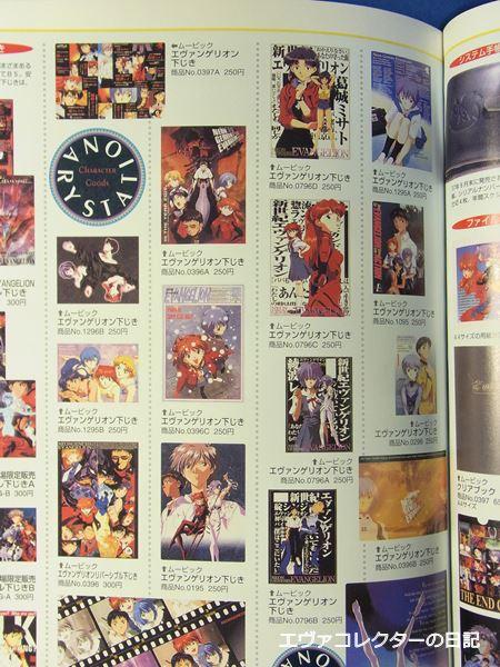 エヴァ市販品の下敷き、ムービックから1996年1997年に発売された