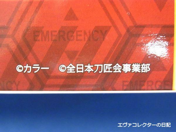 全日本刀匠会事業部とカラーの著作権表示