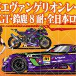 エヴァレーシング、3年ぶりのSUPER GTと昨年に引き続き鈴鹿8耐レースに参戦!