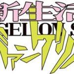 エヴァストアにて【新生活エヴァンゲリオンフェア】が開催決定!