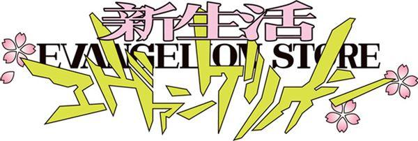 新生活エヴァンゲリオンフェアのロゴ