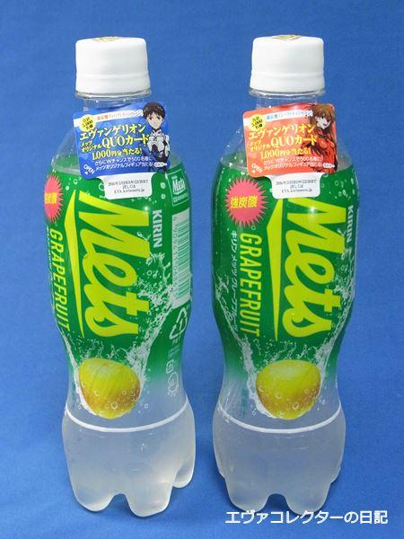「キリン メッツ×エヴァンゲリオン 強炭酸インパクトキャンペーン」の対象商品のペットボトル