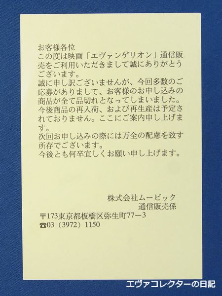 EOEエヴァ劇場パンフレットのムービック通販。売り切れの場合に送られてきたハガキ