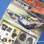 エヴァグッズ No.860 エヴァレーシング 2012年公式サポーター募集チラシ