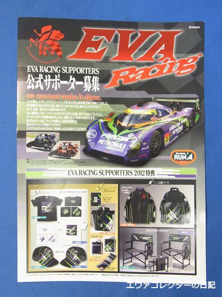 エヴァンゲリオンレーシング 2012年度の個人サポーター募集チラシ
