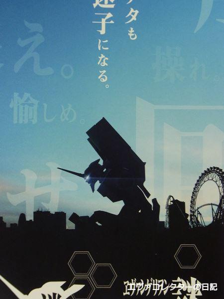 ヱヴァンゲリヲン 消えたパイロットの謎 in 東京ドームシティ アトラクションズ 宣伝用チラシに描かれたエヴァ初号機のシルエット