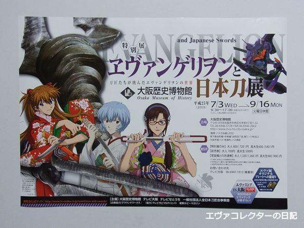 ヱヴァンゲリヲンと日本刀展 大阪歴史博物館で開催されたときのポスター