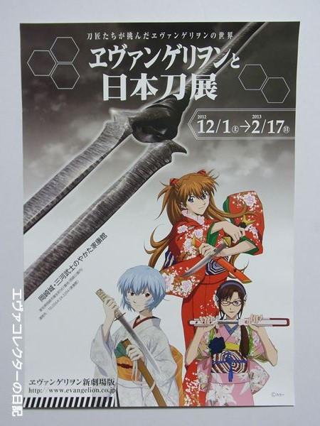 ヱヴァンゲリヲンと日本刀展 三河武士のやかた家康館で開催された時のポスター