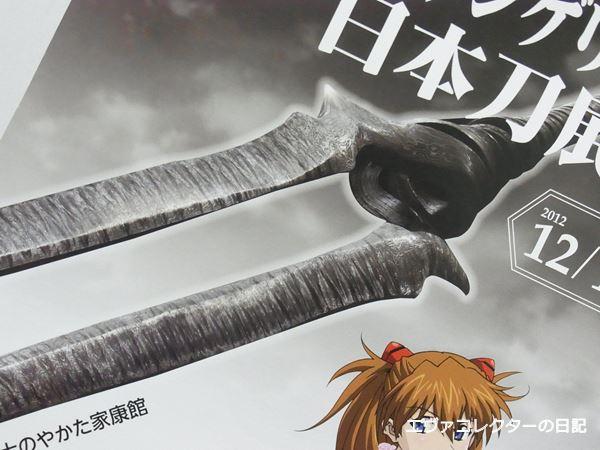 ダマスカス鋼で作られたロンギヌスの槍