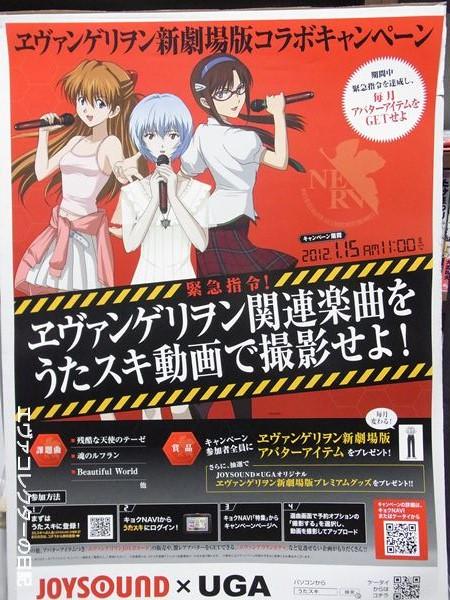 U-STYLE津田沼店とエヴァがコラボしたEVAカラオケルーム・【EVANGELION ROOM】の宣伝ポスター。