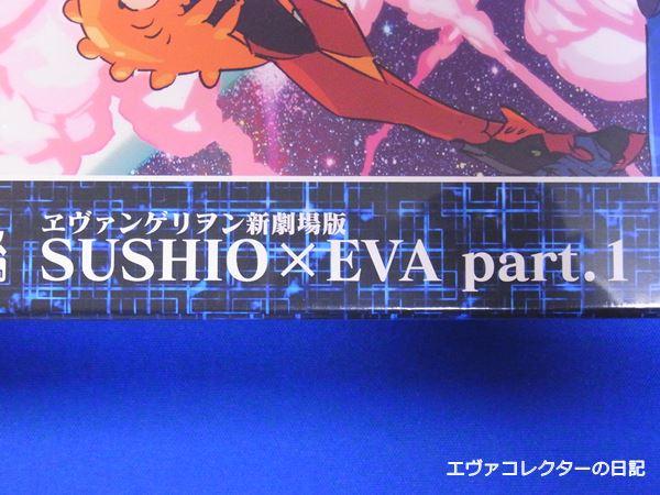 SUSHIO×EVA part.1と書かれたジグソーパズル
