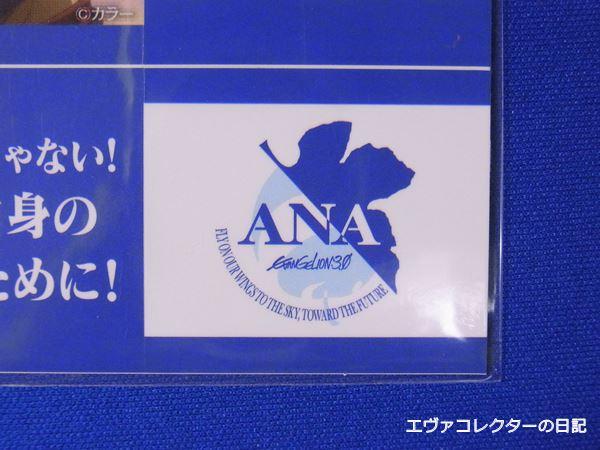 ANAとエヴァのコラボキャンペーン用ネルフロゴ