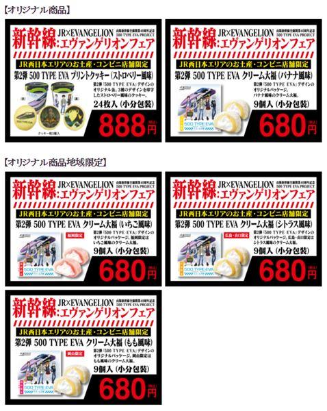 コンビニやJR西日本のお土産店舗にて発売されるエヴァグッズ