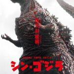 7月29日公開の映画『シン・ゴジラ』の情報が一挙に解禁。