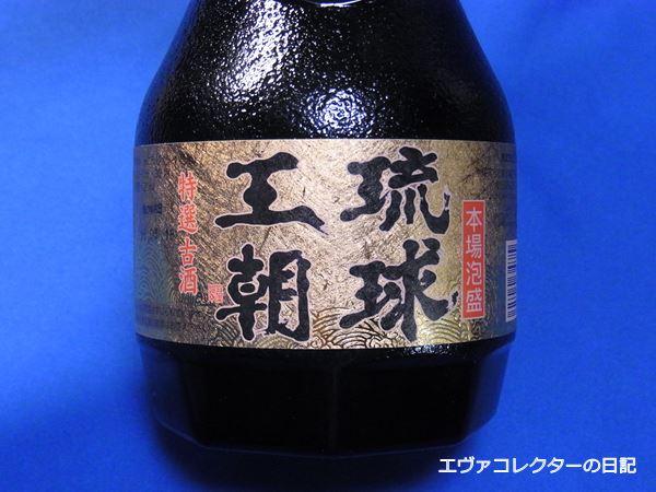 泡盛・古酒「琉球王朝」のラベル