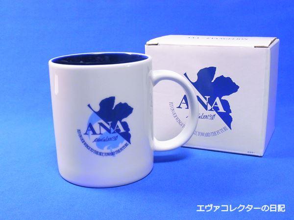 「ANA×EVANGELION」第2弾(Second Impact)でプレゼントされたロゴ入りマグカップ