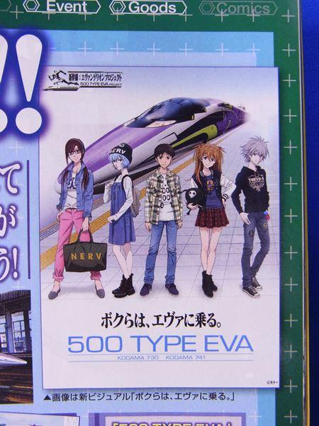 ボクらは、エヴァに乗る。エヴァ新幹線の新ビジュアル