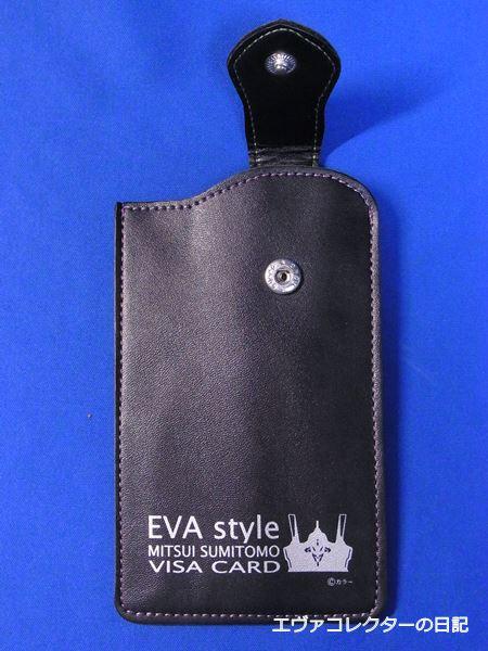 EVA style VISA CARDのロゴマーク。エヴァ初号機のシルエット