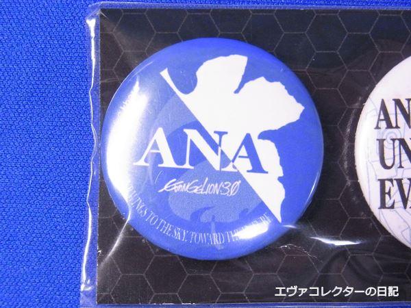 ANAがエヴァとコラボしたときのキャンペーンロゴが入った缶バッジ